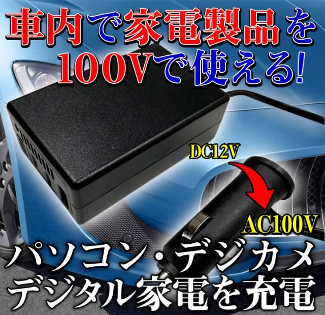 インバーター 12v 100v WM-24 ミニサイズ高出力...