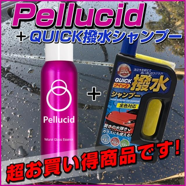 ミラリード ペルシード PCD-01  + クイック 撥水...
