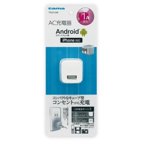 TA51UW USB コンセントチャージャー  | 充電器 家...