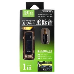 3.5mmステレオミニプラグ専用FMトランスミッター ...