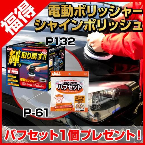 電動ポリッシャー5m P-132シャインポリッシュAC1...