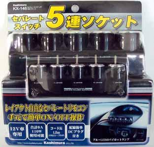 KX-146 セパレートスイッチ 5連 ソケット ソケッ...