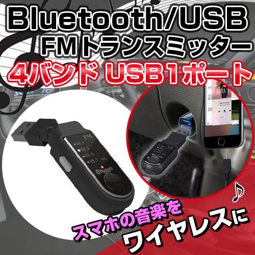 KD-183 Bluetooth/USB FMトランスミッター 4バン...