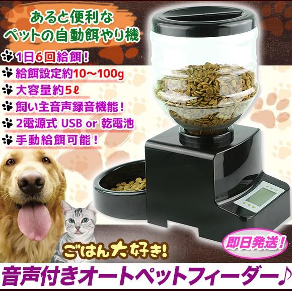 【1年保証】ペットフィーダー 自動餌やり器 猫 犬...