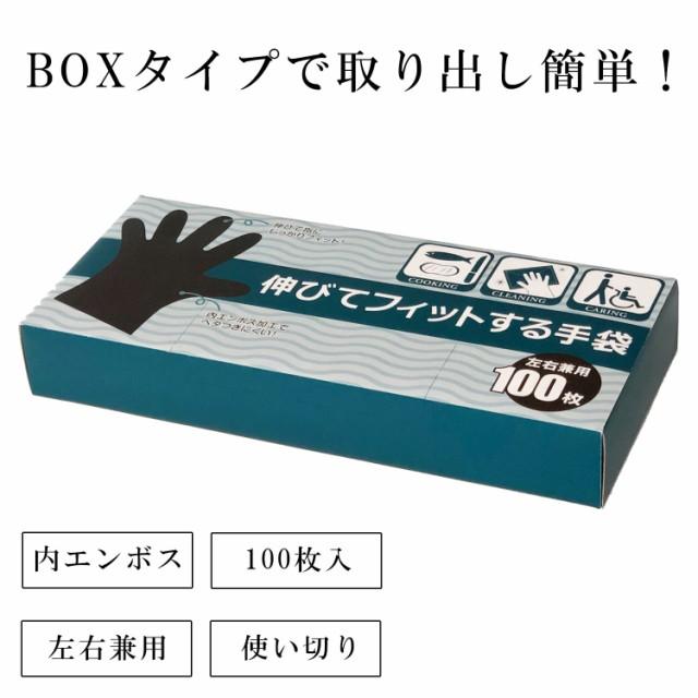 【即日発送】予防対策 手袋 使い捨 100枚 伸びて...
