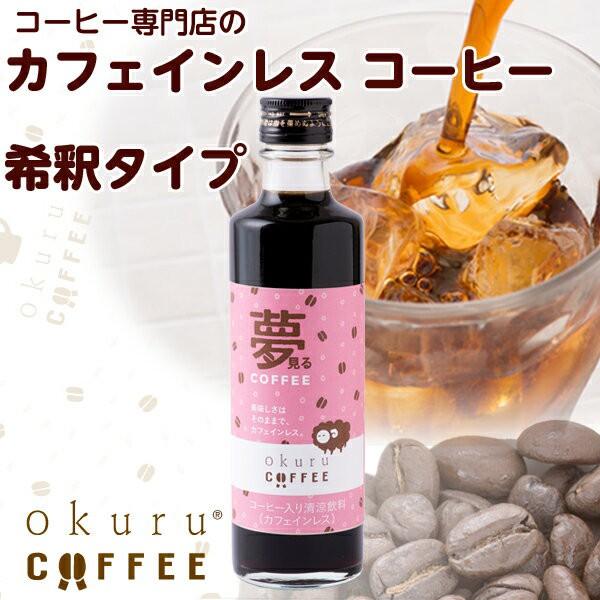 ノンカフェイン カフェインレス コーヒー【okuru ...