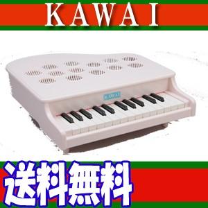 送料無料 河合楽器 ミニピアノ ピンキッシュホワ...