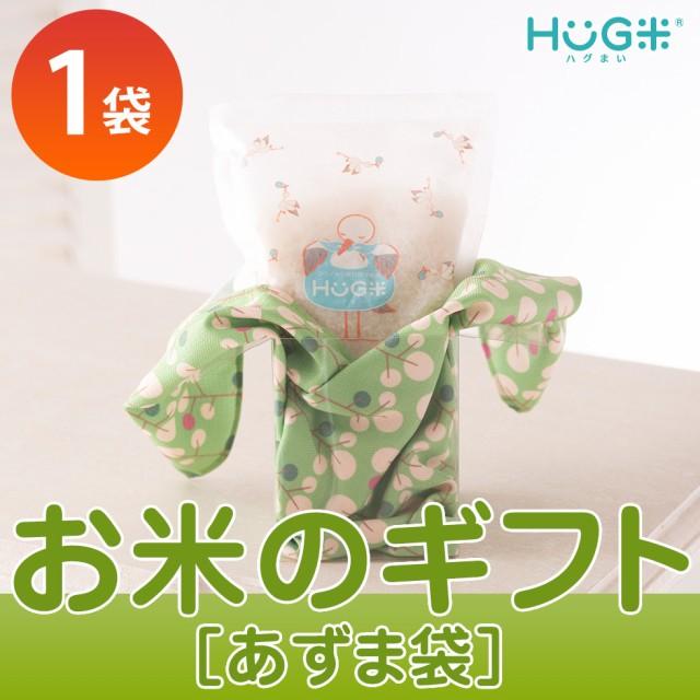 出産 内祝 米 名入れ 【送料無料】 ハグ お返しギ...