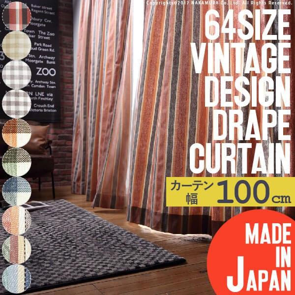 ヴィンテージデザインカーテン 幅100cm 丈90〜240...