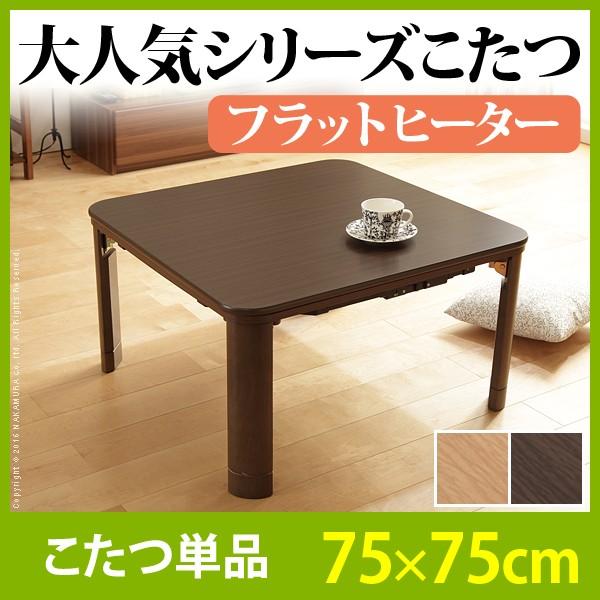 テーブル こたつ 高さ調節 フラットヒーター折れ...