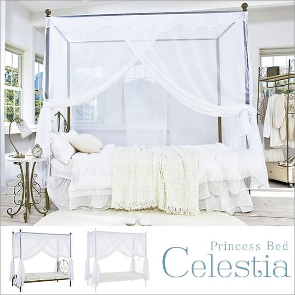 送料無料 ベッド Celestia(セレスティア) 天蓋...