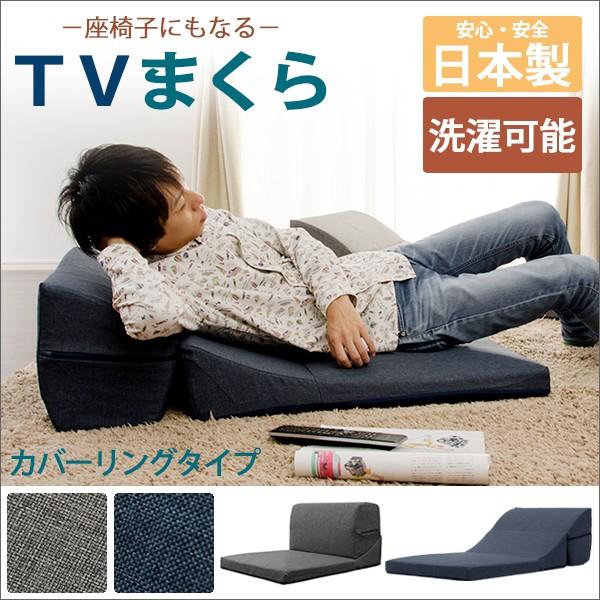 【送料無料】カバーリング「TVまくら」A573-S ク...