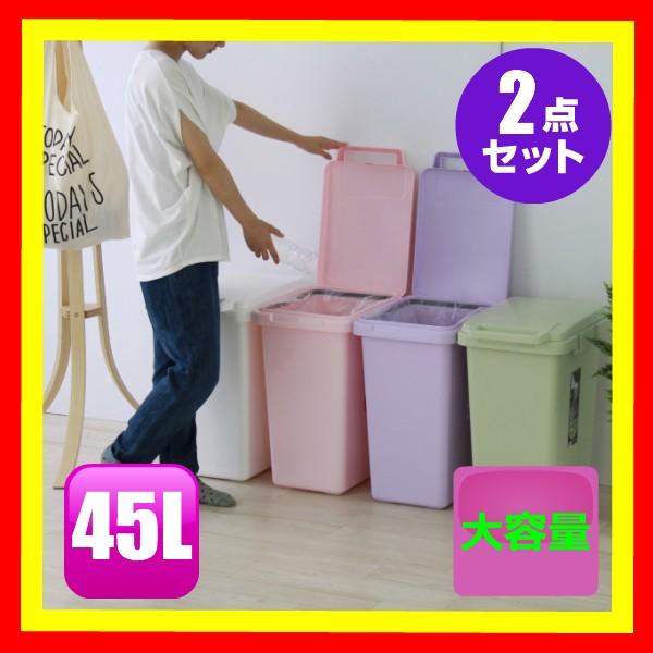 ゴミ箱 ダストボックス 45l ごみ箱 ふた付きおし...