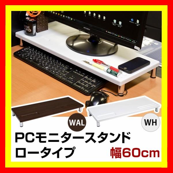 パソコン モニター台 ロータイプ パソコンデスク/...