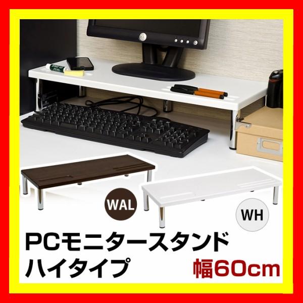 【送料無料】パソコン モニター台 ハイタイプ【パ...
