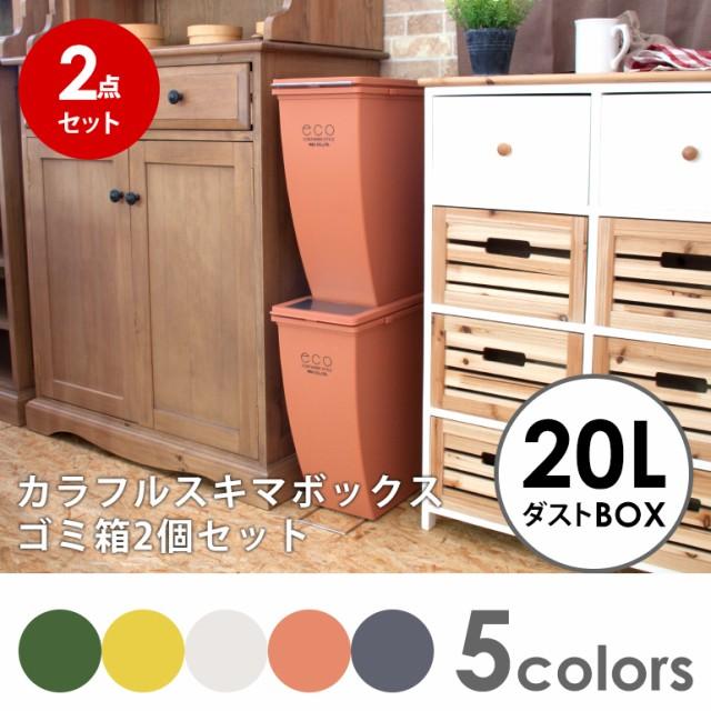 ゴミ箱 ごみ箱 20L 2個セット 激安挑戦中ゴミ箱 ...