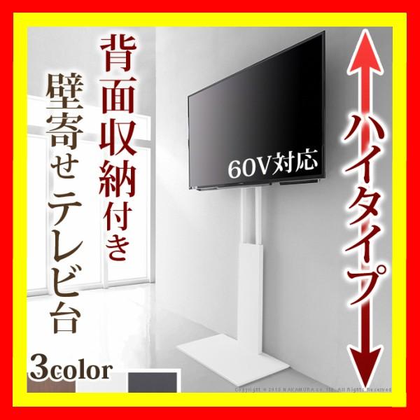 【数量限定】テレビ台 ハイタイプ テレビ台 壁寄...