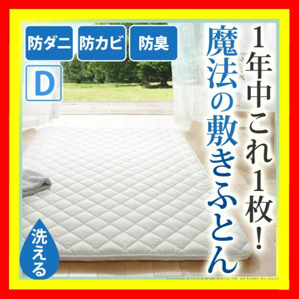 敷き布団 ダブル 除湿 吸湿する1枚で寝られるオ...