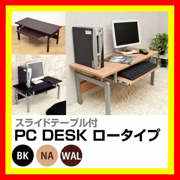 パソコンデスクパソコンデスク ロータイプロータ...