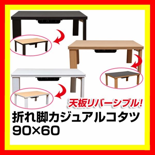 【送料無料】カジュアルコタツ折れ脚カジュアルコ...