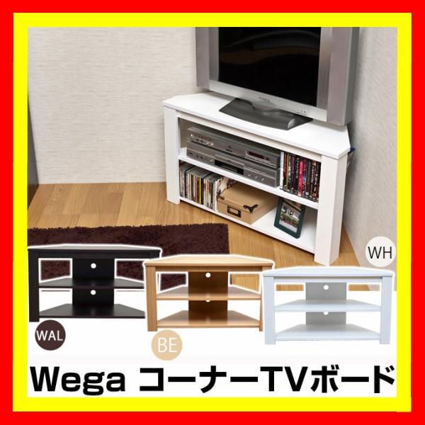 テレビ台 ローボード/テレビ台 コーナー/テレビ台...