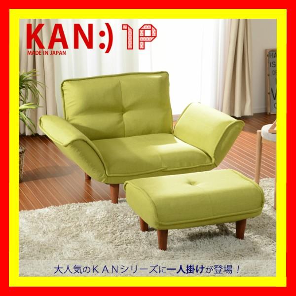 【送料無料】「KAN 1P」ソファ A282 リク...