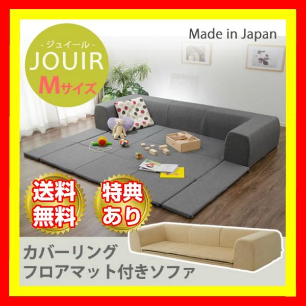 【送料無料】カバーリングフロアマット付きソファ...