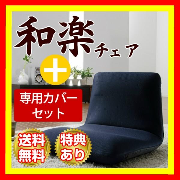 和楽チェアS 座椅子と専用カバーセット A455+D4...