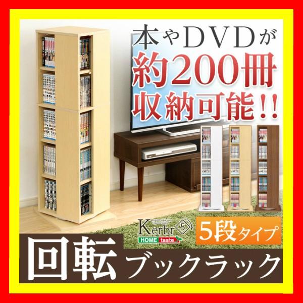 【送料無料】回転ブックラック5段 CDラック 漫画 ...