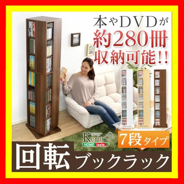 回転ブックラック7段 CDラック 漫画 マンガ 収納 ...