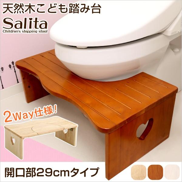 ナチュラルなトイレ子ども踏み台(29cm、木製)角...