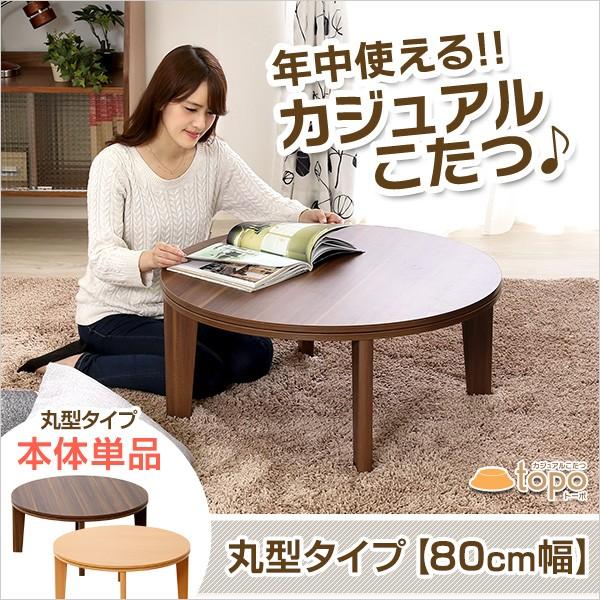 カジュアル丸こたつ -Topo-トーポ(丸型・80cm幅...