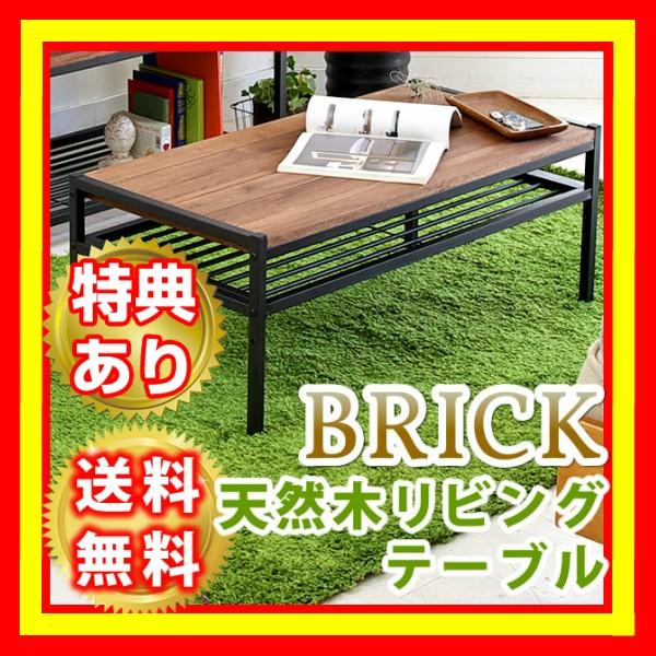 ローテーブル  BRICK(ブリック)  天然木製リビン...
