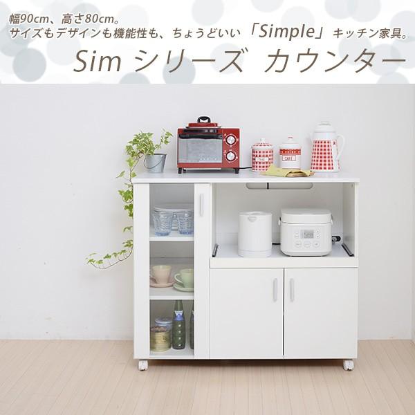 SIMシリーズ カウンター キッチンカウンター レン...