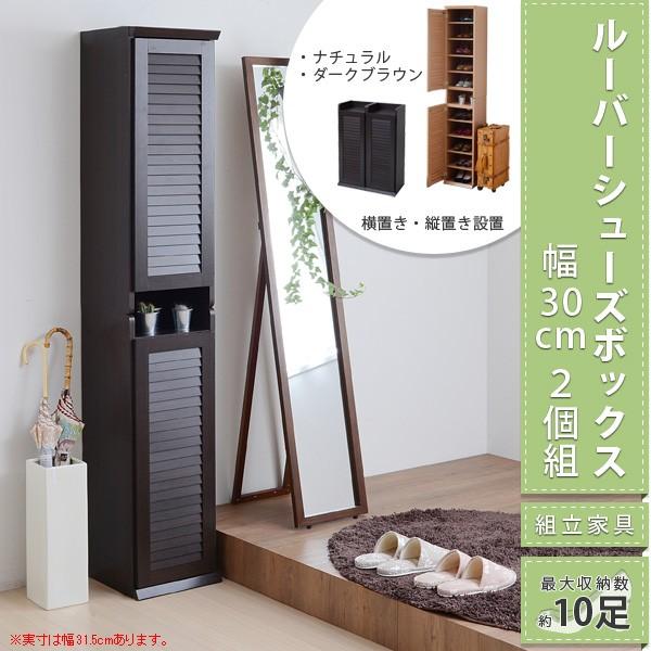 シューズボックス 幅30【2台セット】スリムシュー...