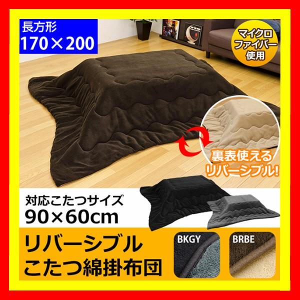 RVコタツ綿掛け布団 90×60用 長方形ふとん 掛け...
