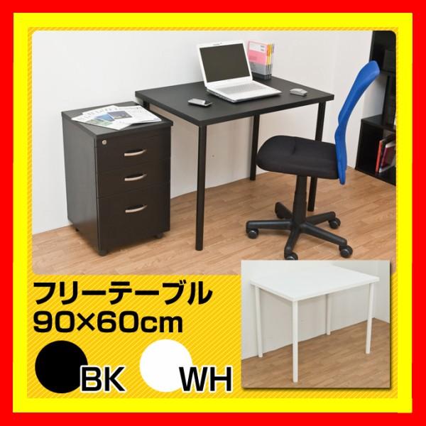 フリーテーブル 90×60木製 角形 カウンターテー...
