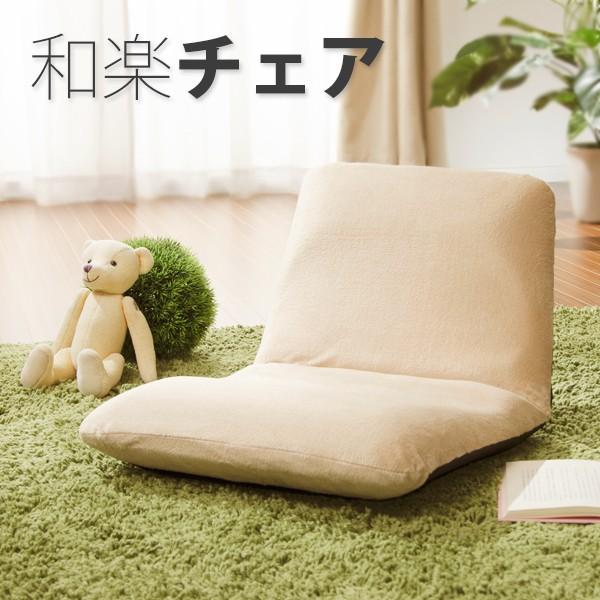 和楽チェアS A455座椅子 座いす 座イス ざいす 椅...