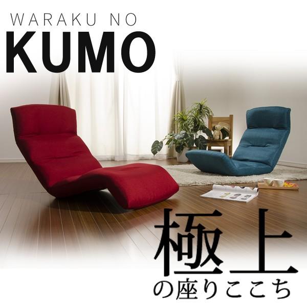 和楽の雲 日本製座椅子 リクライニング付きチェア...