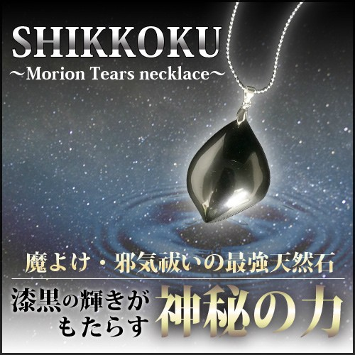SHIKKOKU〜Morion Tears necklace〜 開運ネックレ...