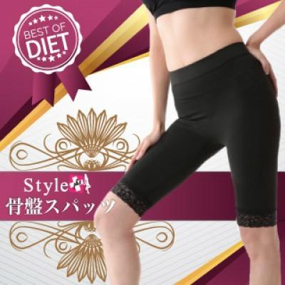 Style+骨盤スパッツ