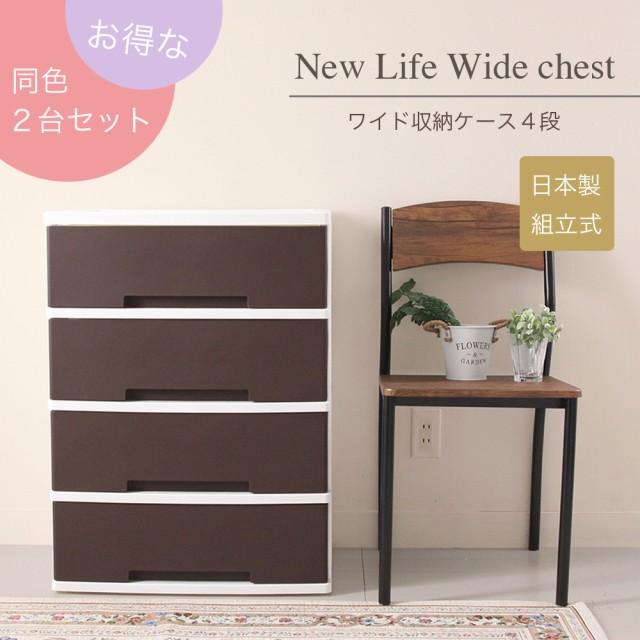 【送料無料】ワイドチェスト ニューライフ 2台セ...