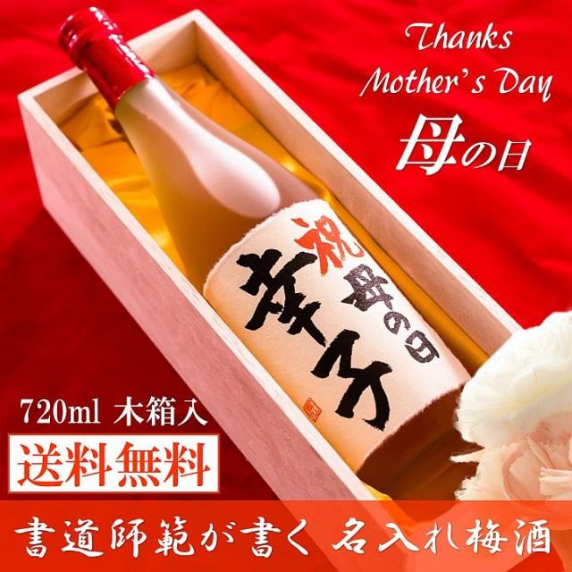 母の日 ギフト 名入れ 梅酒 日本酒仕込み 手書きラベル 720ml 木箱入 名前入り お酒 退職 還暦 誕生日 プレゼント 新潟 高野酒造