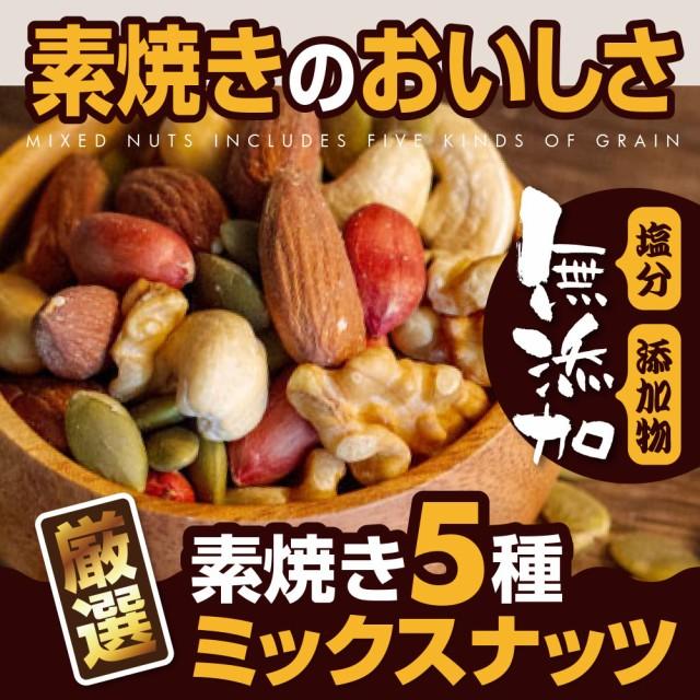 ☆ 素焼き 5種ミックスナッツ 200g 無添加 無塩 (...