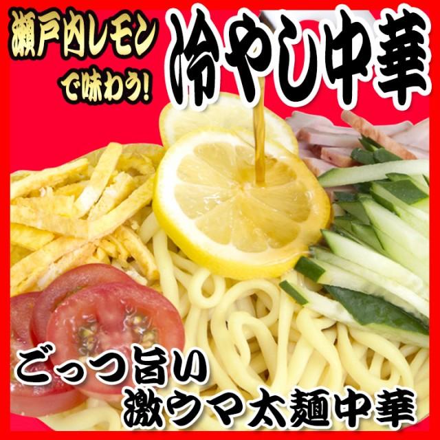 【送料無料】瀬戸内レモンつゆ付 讃岐太麺 田舎 ...