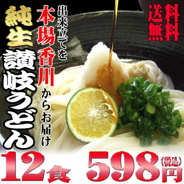 【送料無料】純生讃岐うどん1.2kg(300g×4)12人...