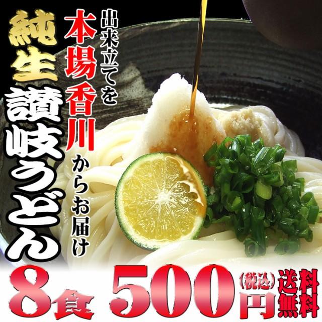 【送料無料】金福 純生 讃岐うどん 8人前 セット
