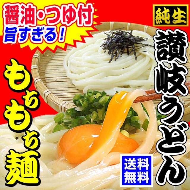《純生讃岐うどん 6食  醤油・つゆ付》(麺300g...