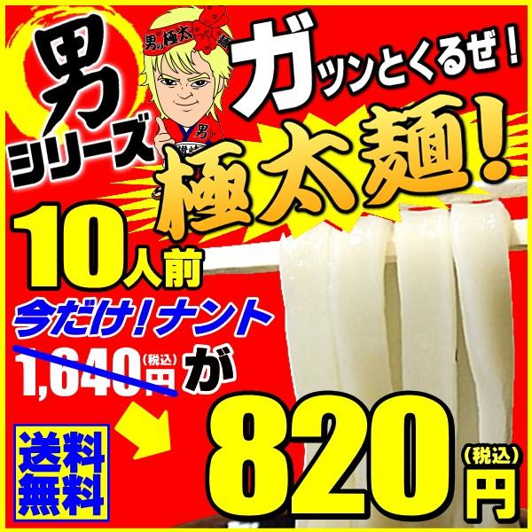 【送料無料】男・極太讃岐うどん10人前セット