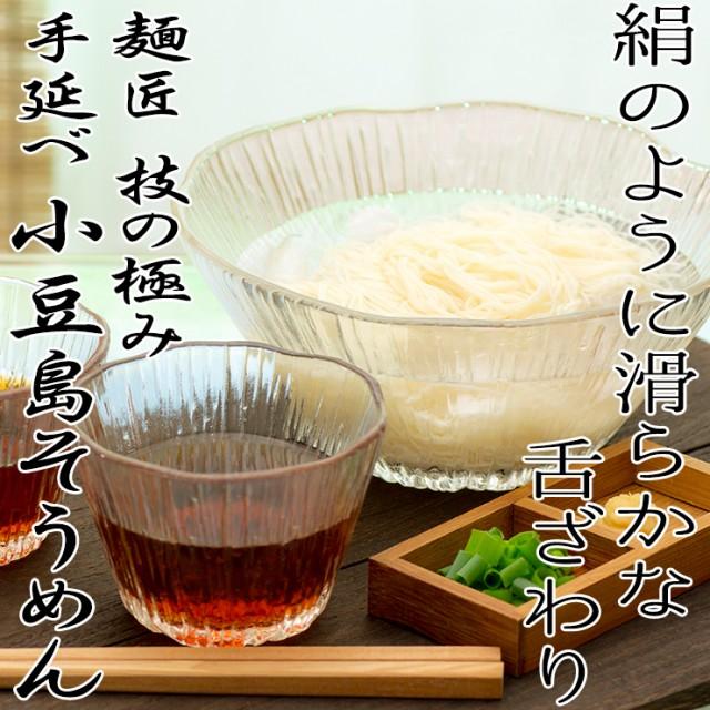 【送料無料】手延べ小豆島そうめんつゆなしセット...